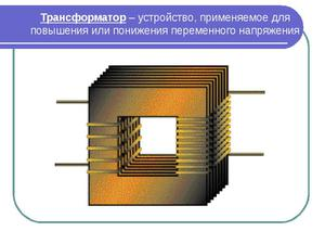 Трансформатор - устройство для повышения переменного напряжения