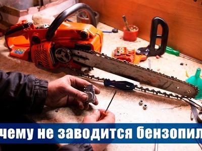 Почему На Холодную Плохо Заводится Бензопила Урал