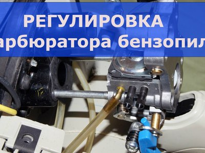 Принцип работы карбюратора бензопилы хускварна