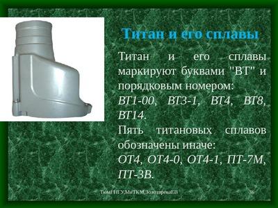 Металл титан фото
