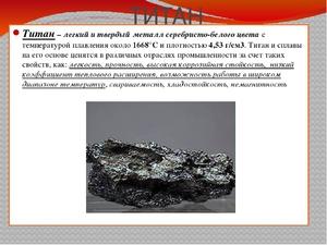 Титан и его сплавы свойства