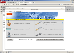 Формулы режимов резания при токарной обработке