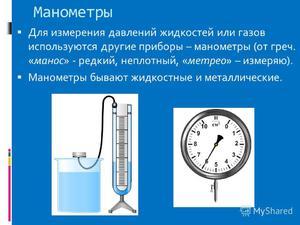 Как пользоваться манометром