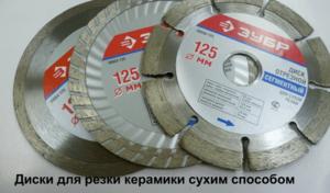 Сухорезные диски для плитки